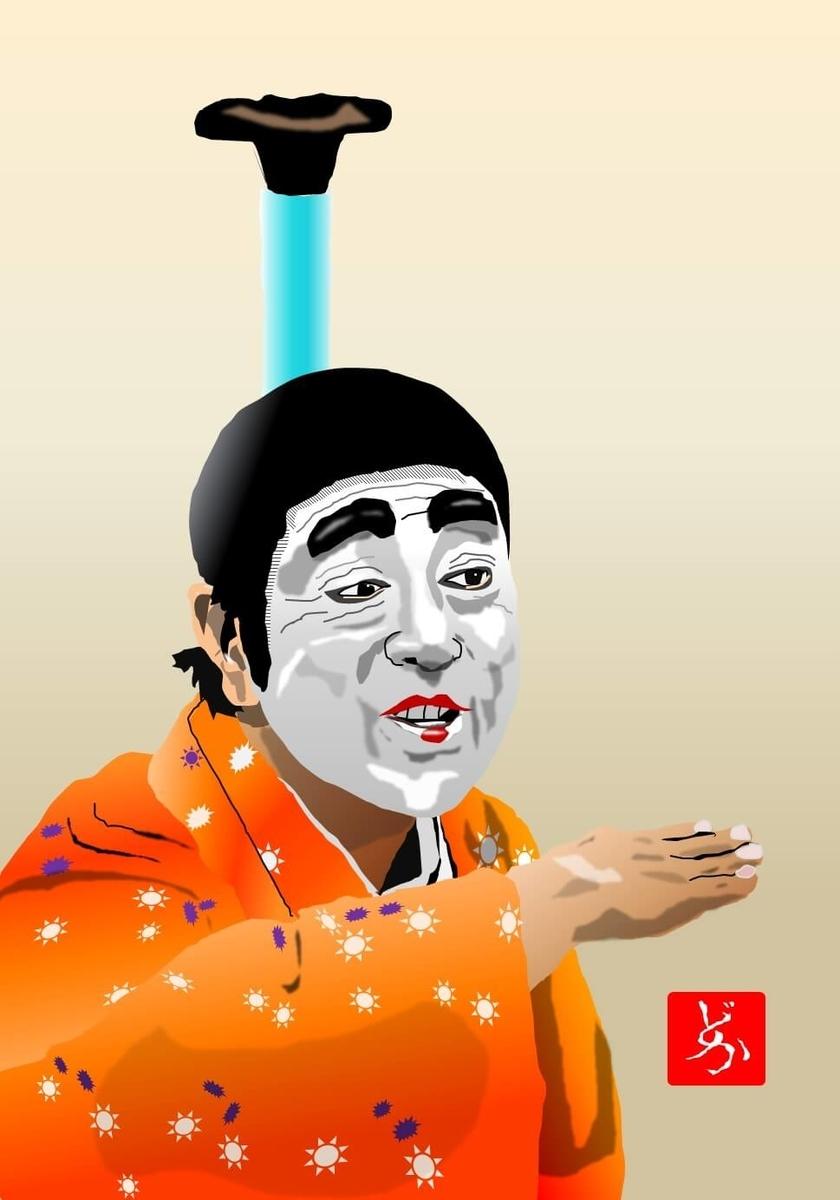志村けんのバカ殿のエクセル画イラスト