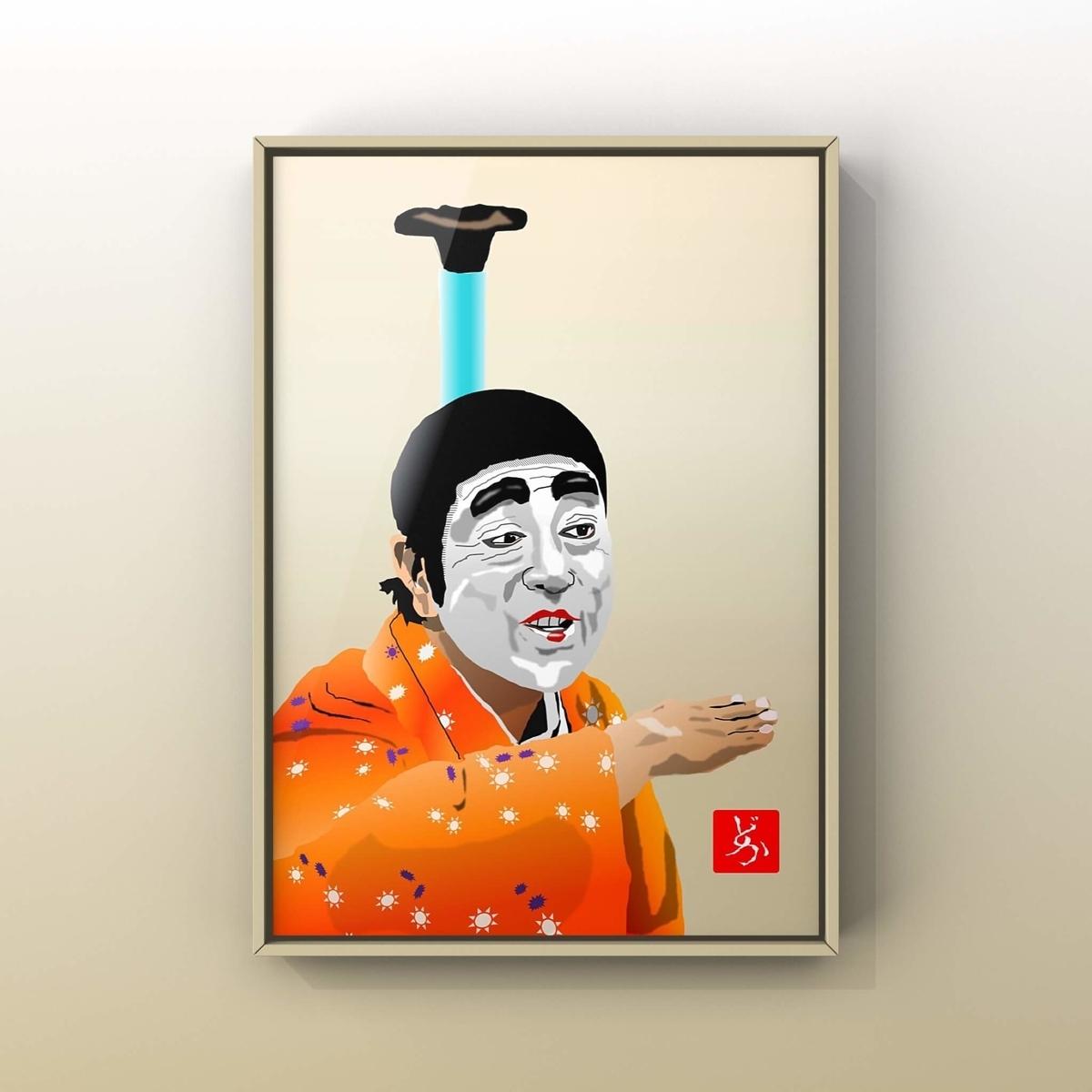 志村けんのバカ殿のエクセル画イラスト額装版