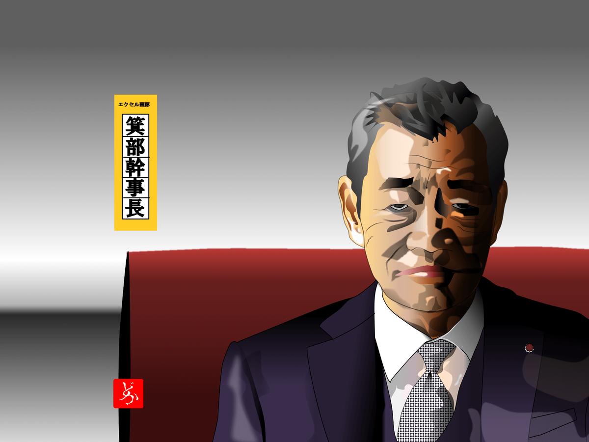 半沢直樹の箕部幹事長@柄本明のエクセル画イラストキャプチャ版