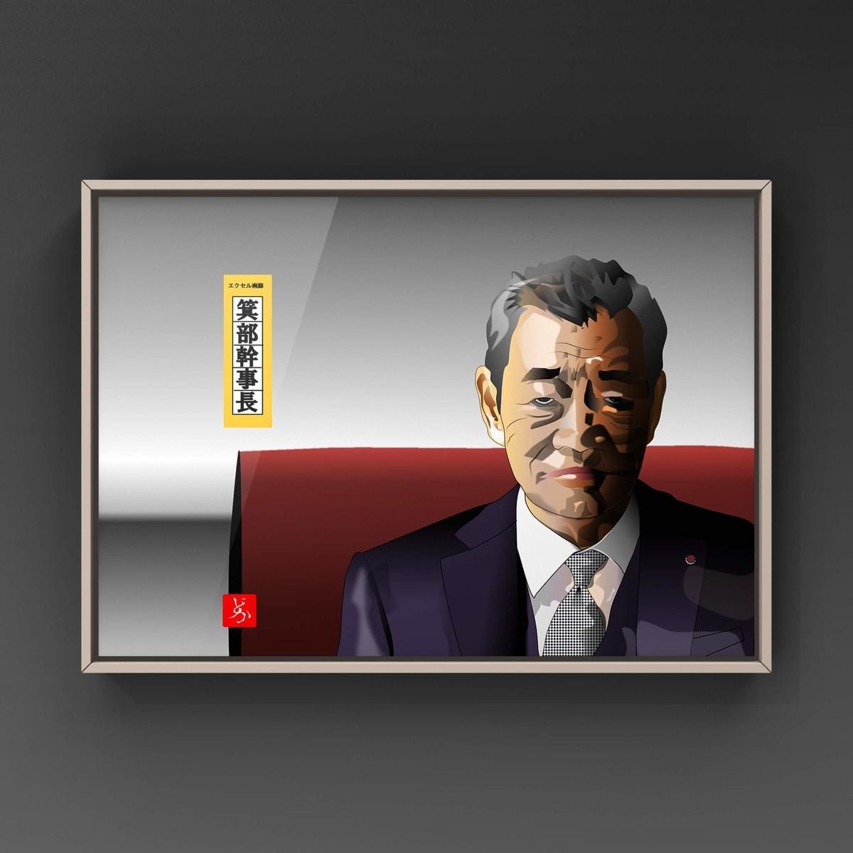半沢直樹の箕部幹事長@柄本明のエクセル画イラスト額装版