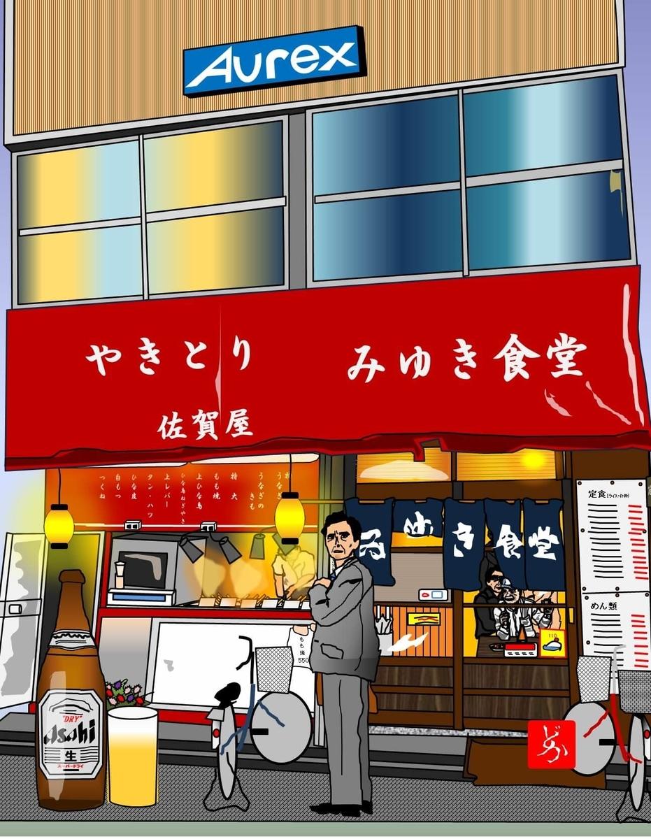 清瀬の昼から飲める「みゆき食堂」のエクセル画イラスト
