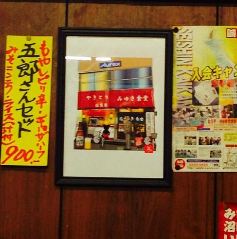 清瀬の「みゆき食堂」に飾ってもらってるエクセル画