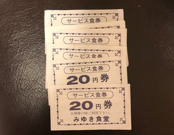 清瀬の「みゆき食堂」のサービス券