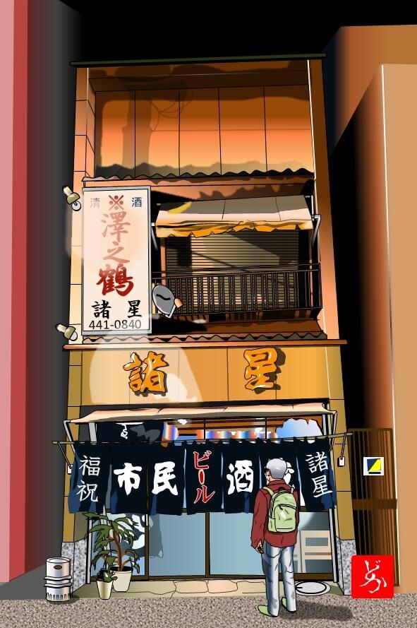 新子安の横浜三大市民酒場の「諸星」のエクセル画イラスト