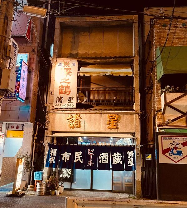 新子安の横浜三大市民酒場の「諸星」の外観