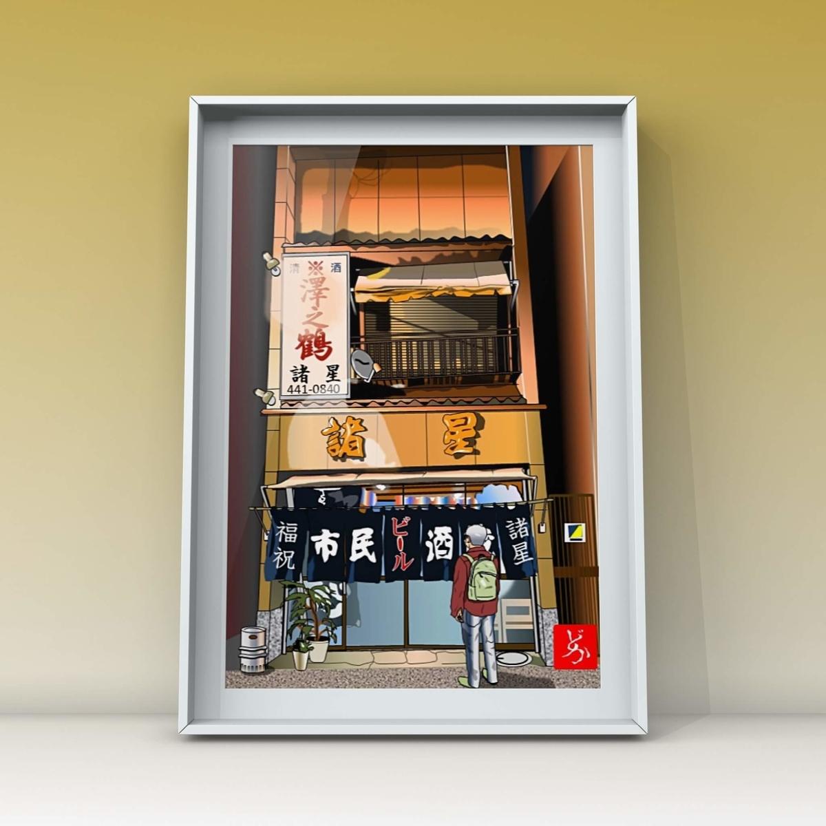 新子安の横浜三大市民酒場の「諸星」のエクセル画イラスト新子安の額装版