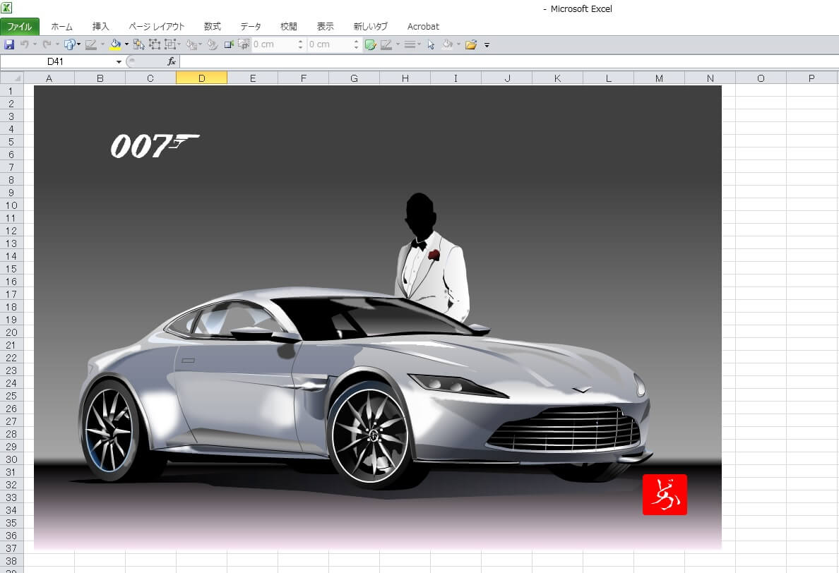 007ボンド・カー、アストン・マーチンDB10のエクセル画イラストキャプチャ版