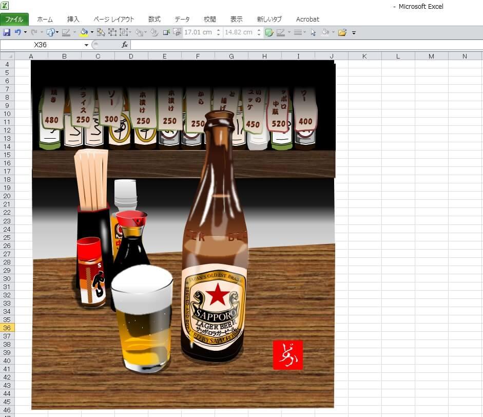 サッポロラガービール(赤星)のエクセル画イラストキャプチャ版