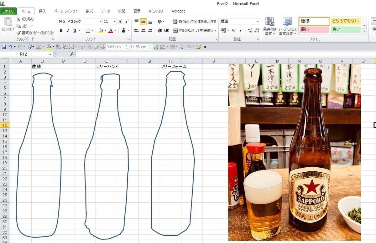 サッポロラガービール(赤星)のエクセル画作画過程6