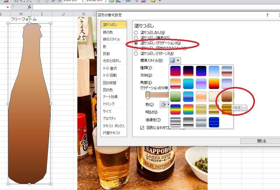 サッポロラガービール(赤星)のエクセル画作画過程10