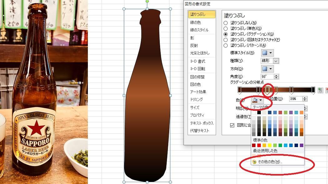 サッポロラガービール(赤星)のエクセル画作画過程11