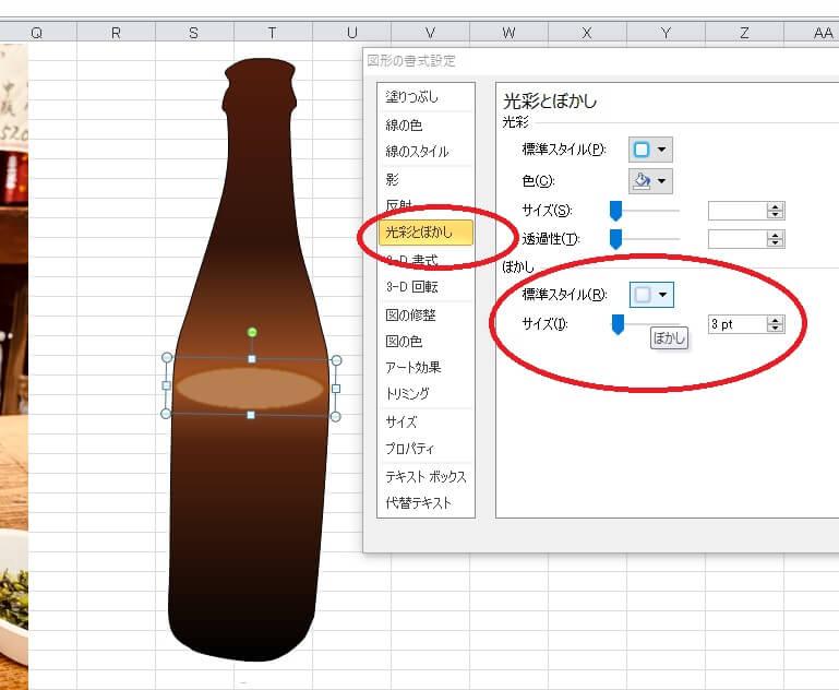 サッポロラガービール(赤星)のエクセル画作画過程13