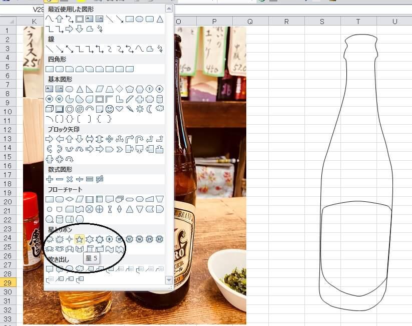 サッポロラガービール(赤星)のエクセル画作画過程16
