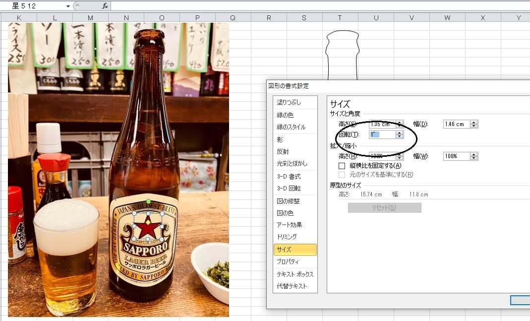 サッポロラガービール(赤星)のエクセル画作画過程17