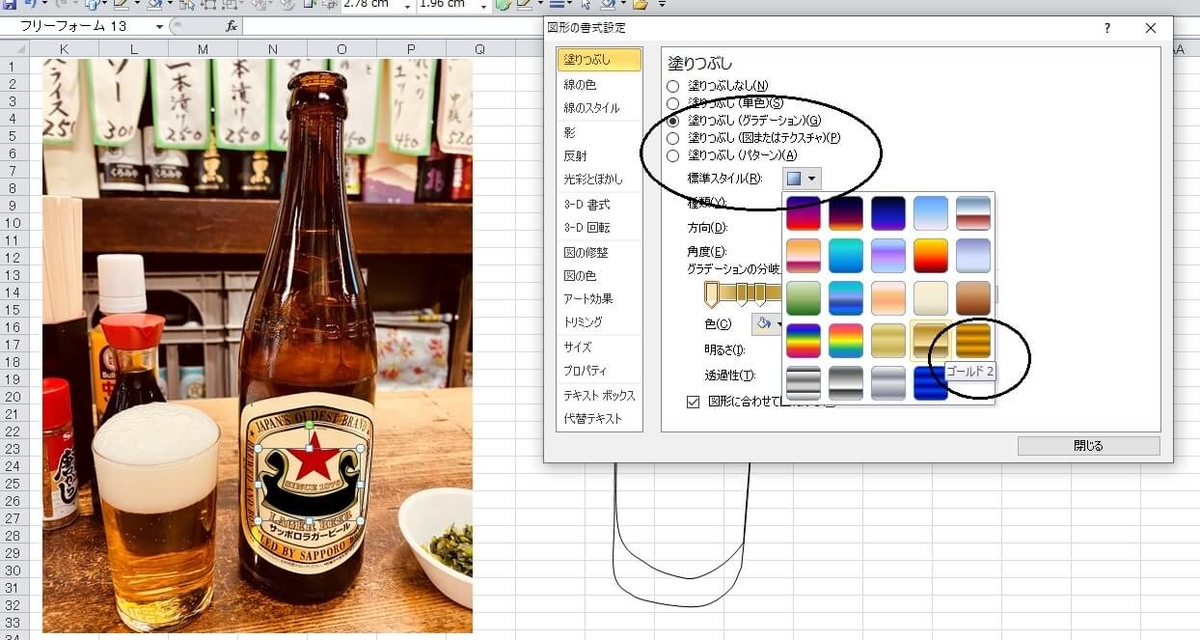 サッポロラガービール(赤星)のエクセル画作画過程18