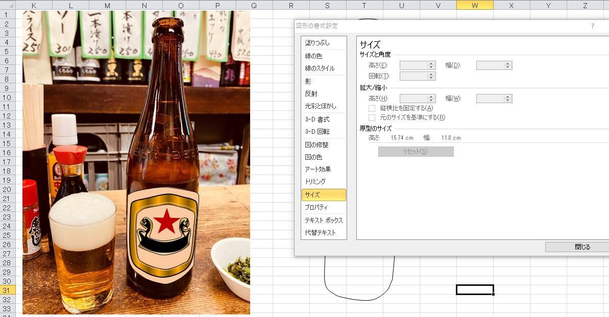 サッポロラガービール(赤星)のエクセル画作画過程19