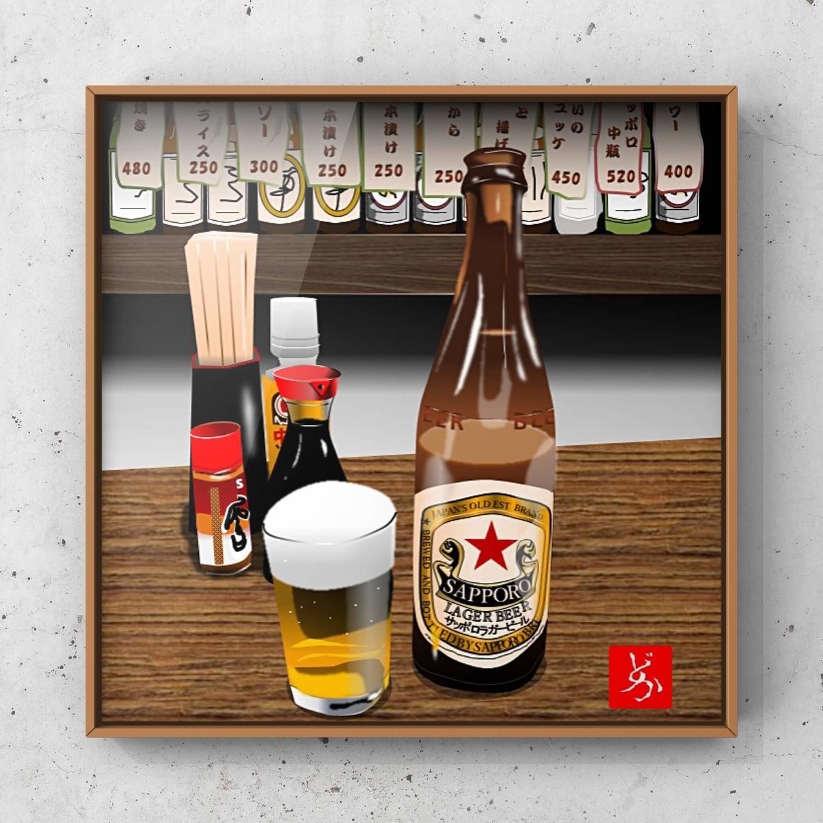 サッポロラガービール(赤星)のエクセル画イラスト額装版