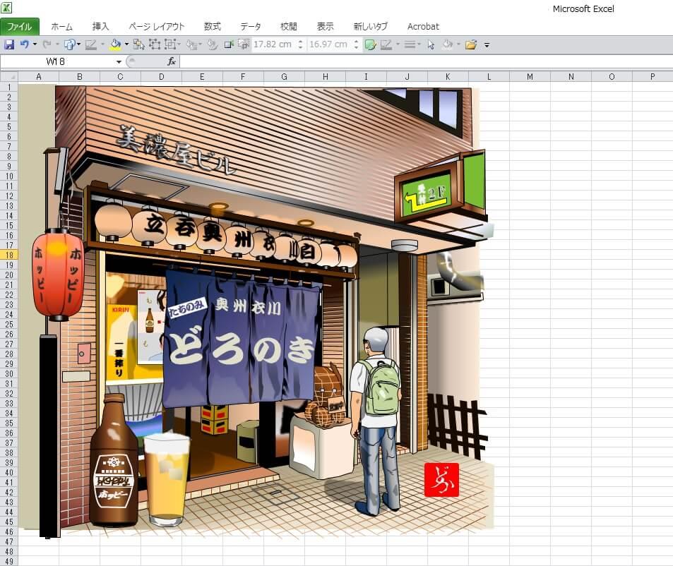 清瀬の激安立ち飲み酒場「どろのき」のエクセル画イラストキャプチャ版