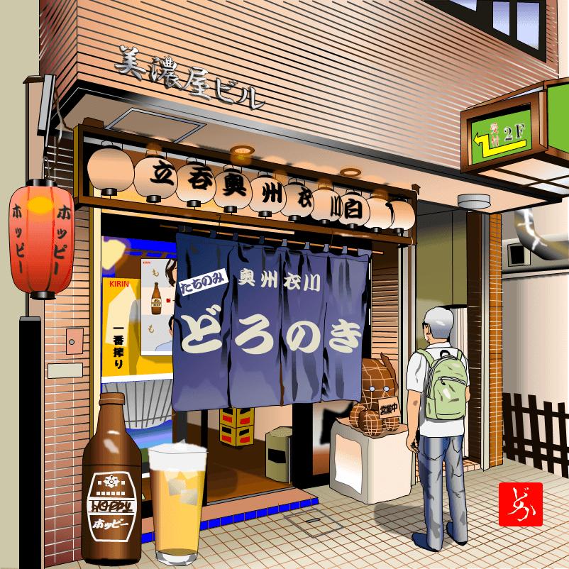 清瀬の激安立ち飲み酒場「どろのき」のエクセル画イラスト