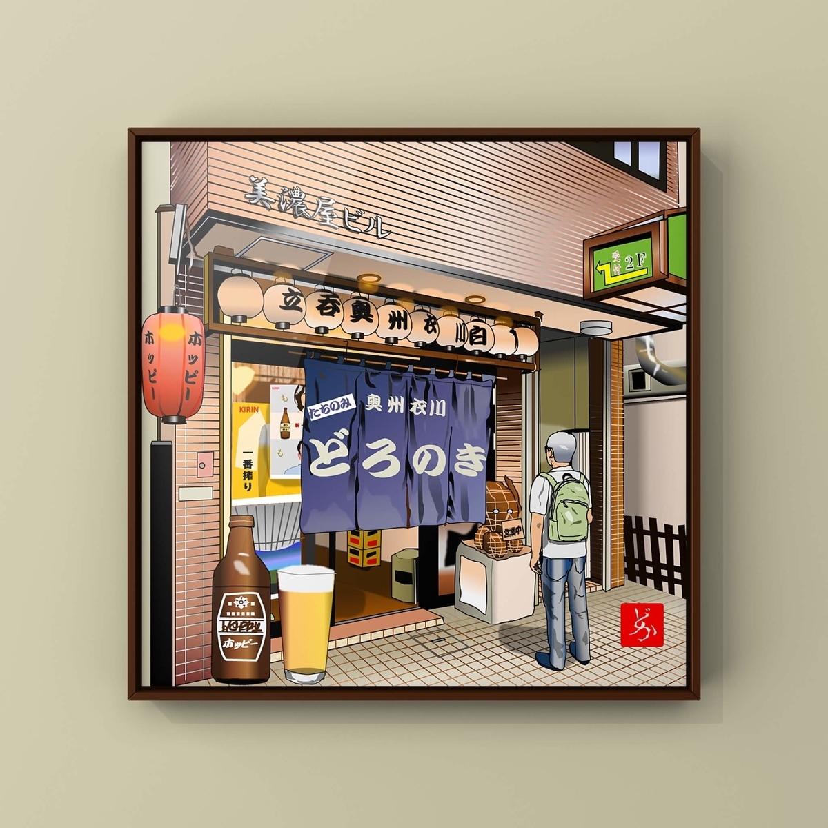 清瀬の激安立ち飲み酒場「どろのき」のエクセル画イラスト額装版