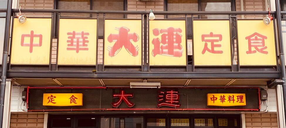 東久留米の町中華「大連」駅前店の看板