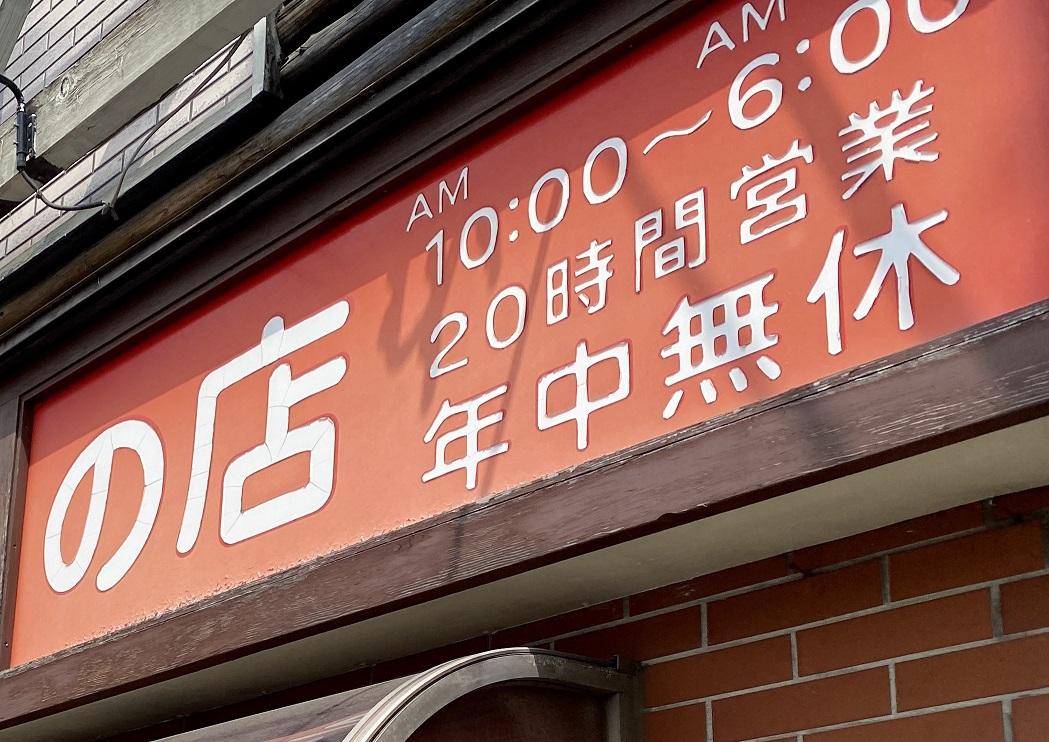 東久留米の町中華「大連」本店の営業時間