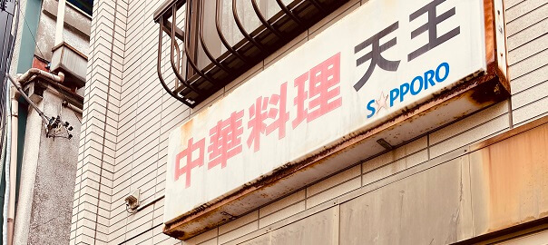 高円寺の町中華「天王」の看板