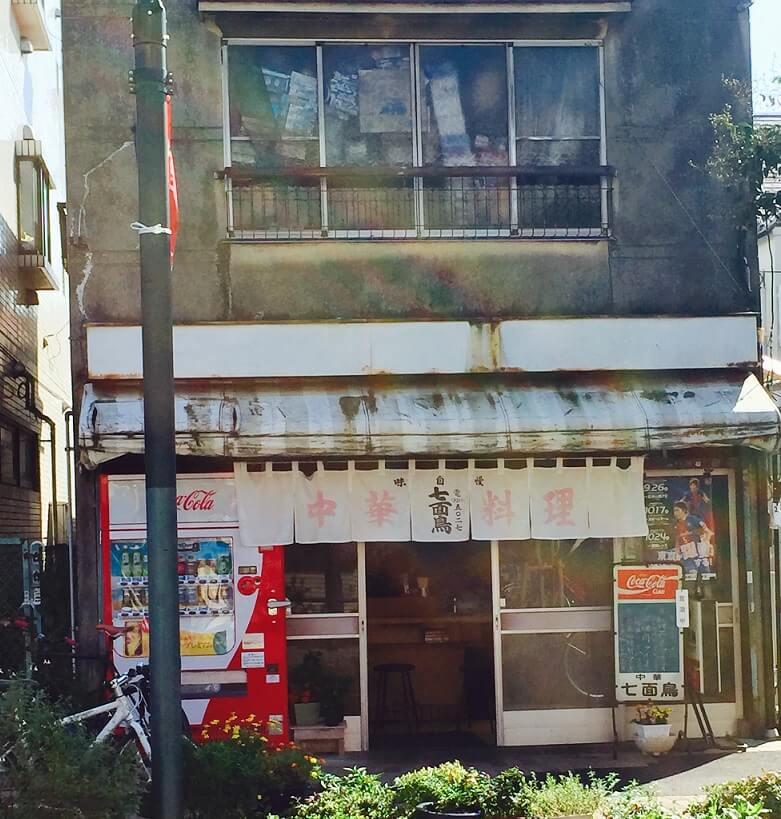 高円寺の町中華「七面鳥」の外観