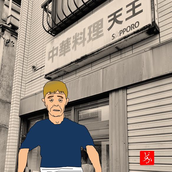 高円寺の町中華「天王」のマスターのゆるエクセル画イラスト
