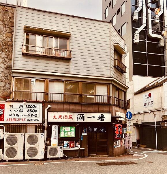 博多・中洲の居酒屋「酒一番」の外観