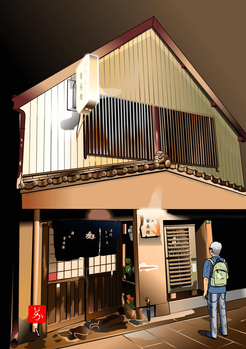 博多・西中洲のおでん屋「安兵衛」のエクセル画イラスト