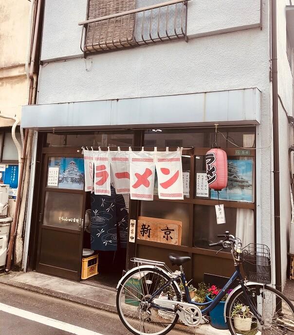 江古田の激渋町中華「新京」の外観