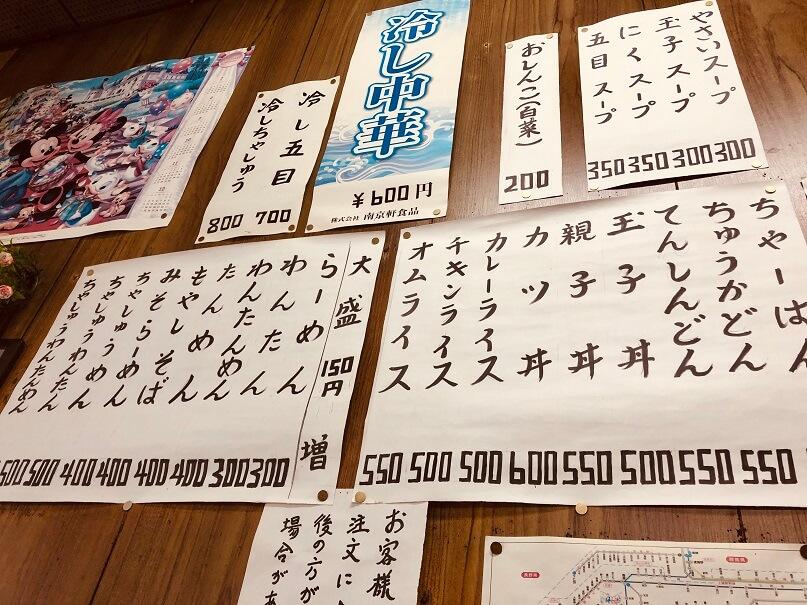 江古田の激渋町中華「新京」のメニュー
