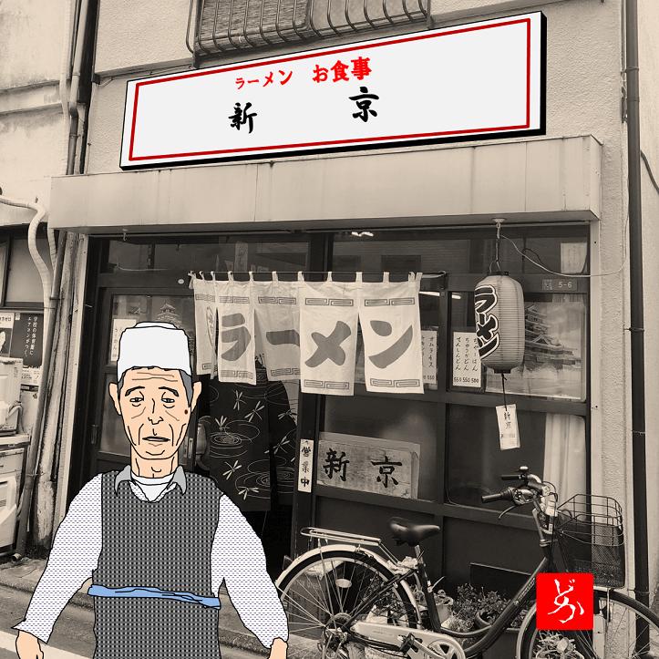 江古田の激渋町中華「新京」のお父さんのゆるエクセル画イラスト