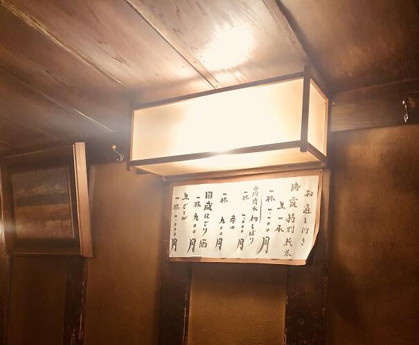 仙台の居酒屋「源氏」のお品書き