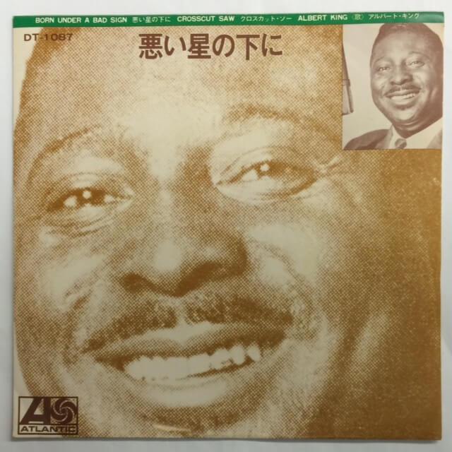 アルバート・キングのシングル盤「悪い星の下に」