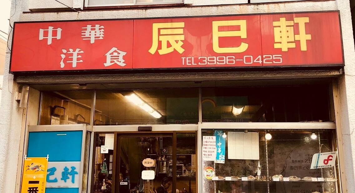 石神井公園の中華・洋食「辰巳軒」の看板