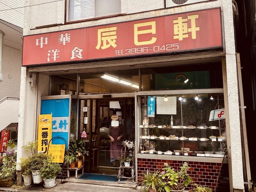 石神井公園の中華・洋食「辰巳軒」の外観