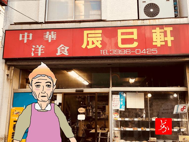 石神井公園の中華・洋食「辰巳軒」のお母さんのゆるエクセル画イラスト