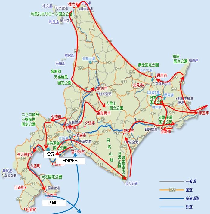 2020北海道一人旅ルート