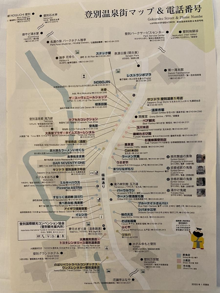 登別温泉極楽通りマップ
