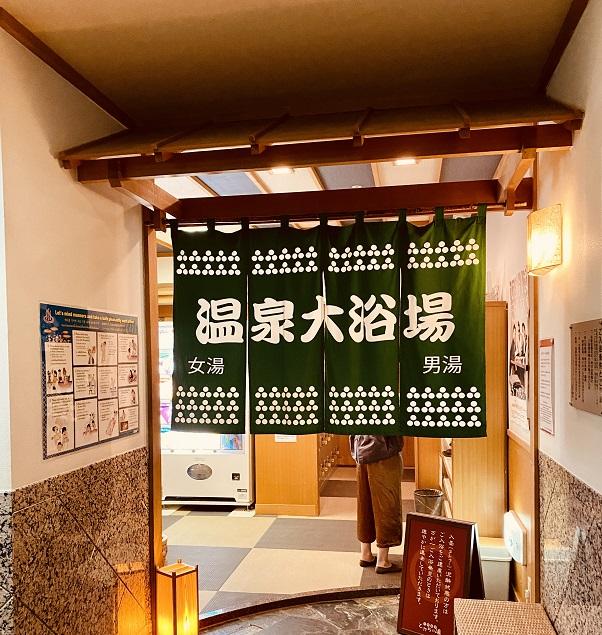 プレミアホテル-CABIN-帯広にある「とかちの湯」入り口