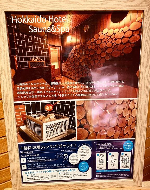 「森のスパリゾート北海道ホテル」のサウナ案内
