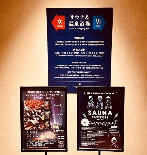 「森のスパリゾート北海道ホテル」のサウナ料金