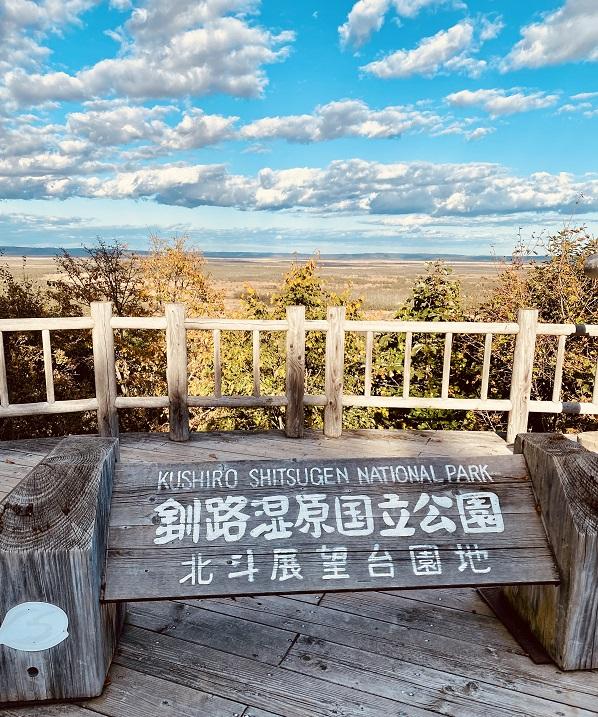 釧路湿原「サテライトテラス」からの眺望