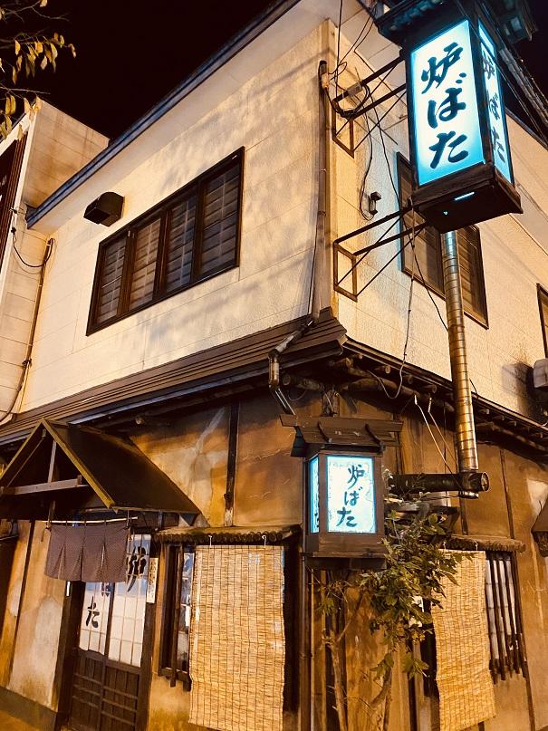 釧路の老舗酒場、「炉ばた」。風格が漂う。