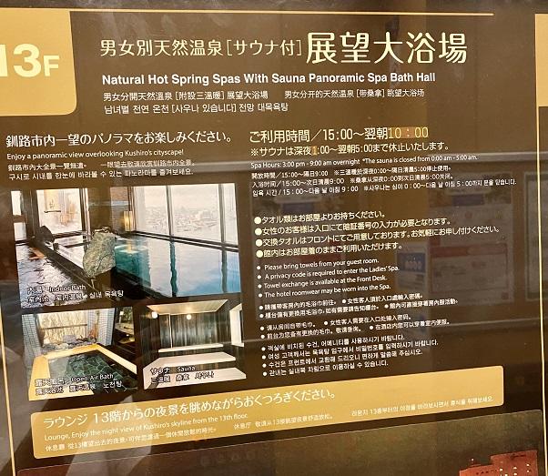 「ラビスタ釧路川」の風呂スペック