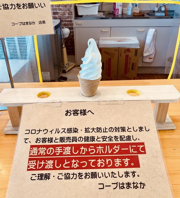 「コープはまなか」のソフトクリーム(ミルク)