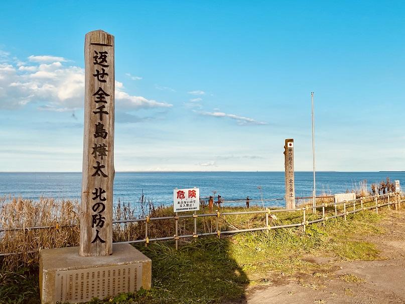 納沙布岬の「強め」の北方領土返還メッセージ碑