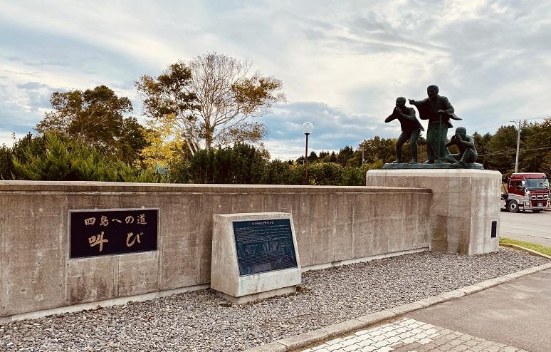 北方領土への「叫び」の銅像